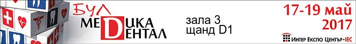 728x90-bulmedika-buldental-2017-3-D1-bg (1)